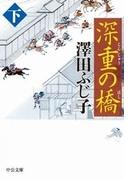 深重の橋(下)(中公文庫)