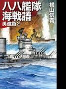 八八艦隊海戦譜 勇進篇2(C★NOVELS)