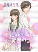 愛しの彼と秘密の恋(フレジェロマンス文庫)