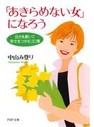 「あきらめない女」になろう(PHP文庫)