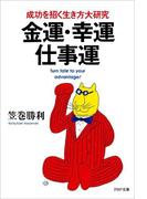 金運・幸運・仕事運(PHP文庫)