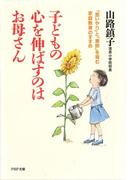 子どもの心を伸ばすのはお母さん(PHP文庫)