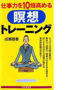 仕事力を10倍高める瞑想トレーニング(PHPハンドブックシリーズ)