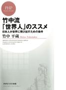 竹中流「世界人」のススメ(PHPビジネス新書)