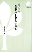 古の学び舎の地 足利から新しい風を(下野新聞新書)