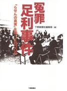 冤罪 足利事件 「らせんの真実」を追った四〇〇日