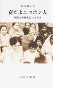 変だよニッポン人 外国人労働者のつぶやき(いちご新書)