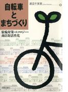自転車とまちづくり : 駐輪対策・エコロジー・商店街活性化