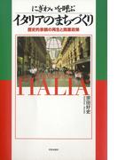にぎわいを呼ぶイタリアのまちづくり : 歴史的景観の再生と商業政策