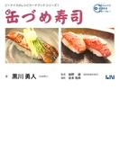 缶づめ寿司(レシピカードブックシリーズ)