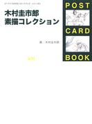 木村圭市郎素描コレクション(ポストカードブックシリーズ)