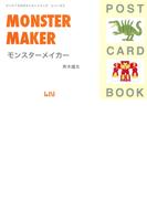 Monster maker(ポストカードブックシリーズ)