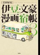 伊豆・文豪漫画宿帳3