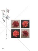 折り紙花かざり