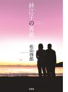 紗江子の再婚