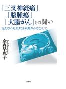 「三叉神経痛」「脳腫瘍」「大腸がん」との闘い