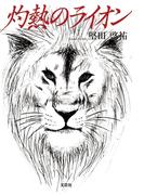 灼熱のライオン