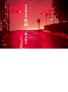 写真俳句集 秋雨