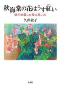 秋海棠の花はうす紅い