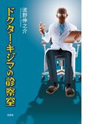 ドクター・キジマの診察室