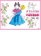 ナナとミミの平城京遷都祭