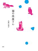 猫の床屋さん