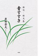 俳句・俳文集 青すすき