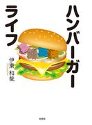 ハンバーガーライフ