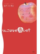 りんごはなぜ赤いの?