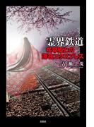 霊界鉄道 咲耶姫との深夜エクスプレス