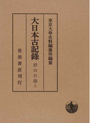 大日本古記録 碧山日録 上 自長祿三年正月至寛正三年十二月