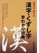 漢字・くずし字早わかり辞典 読める書ける