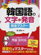 韓国語の文字と発音完全マスター ハングルの読み方から音変化までしっかりわかる!