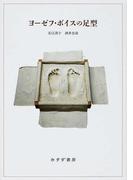 ヨーゼフ・ボイスの足型