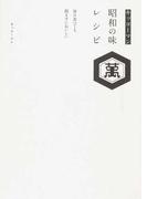 キッコーマン昭和の味レシピ 毎日食べても、飽きずにおいしい