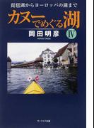 カヌーでめぐる湖 4 琵琶湖からヨーロッパの湖まで