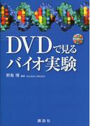 DVDで見るバイオ実験
