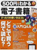 500円でわかる電子書籍 タブレットで楽しむ ぴったりの選び方・使い方教えます! (GAKKEN COMPUTER MOOK)(Gakken computer mook)
