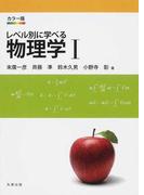 レベル別に学べる物理学 カラー版 1