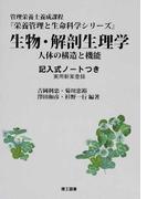生物・解剖生理学 人体の構造と機能 (栄養管理と生命科学シリーズ)