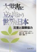 大災害に立ち向かう世界と日本 災害と国際協力