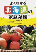 よくわかる北海道の家庭菜園