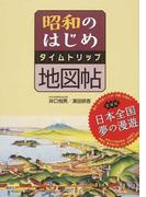 昭和のはじめタイムトリップ地図帖