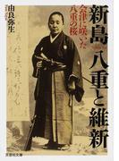 新島八重と維新 会津に咲いた八重の桜 (文芸社文庫)