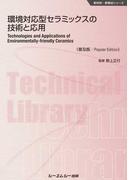 環境対応型セラミックスの技術と応用 普及版 (新材料・新素材シリーズ)