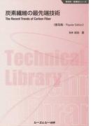 炭素繊維の最先端技術 普及版 (新材料・新素材シリーズ)