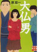 大仏男 (実業之日本社文庫)(実業之日本社文庫)