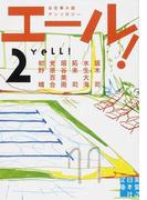 エール! お仕事小説アンソロジー 2 (実業之日本社文庫)(実業之日本社文庫)