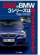 200万円のBMW3シリーズは、買っても大丈夫ですか?(サンエイムック)