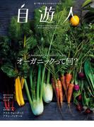 自遊人 2013年 5月号(自遊人)